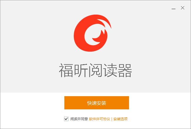 <b>福昕阅读器领鲜版V9.56.10.25595官方版</b>