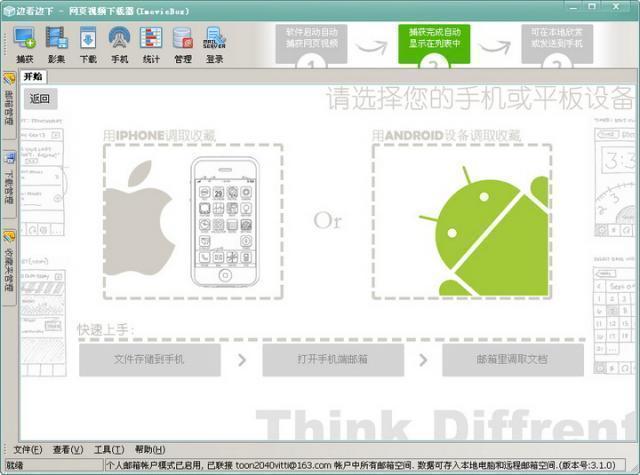 ImovieBox网页视频器V6.0.4.320