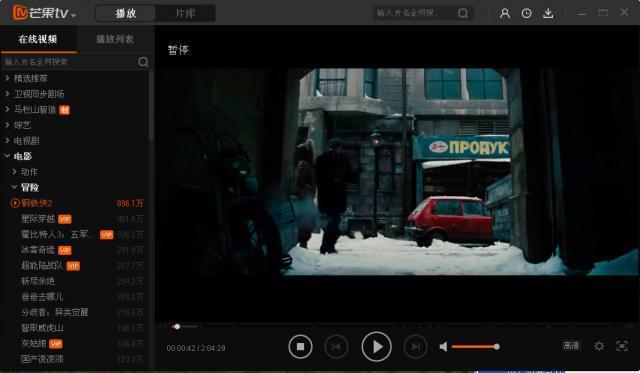 芒果TV极速版V6.1.14官方版