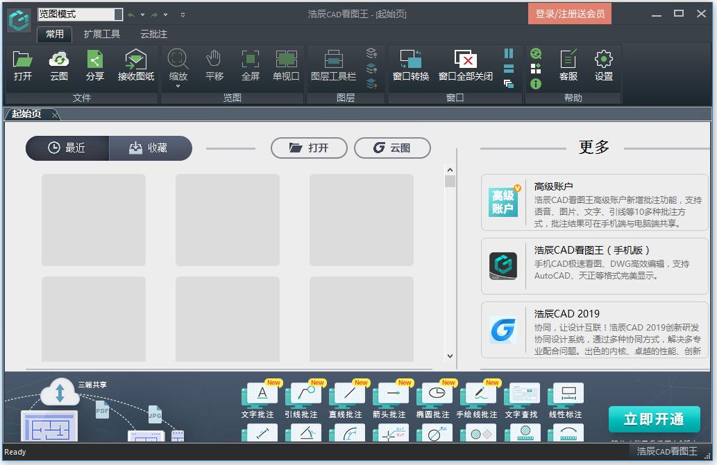 浩辰CAD看图王64位V4.5官方版