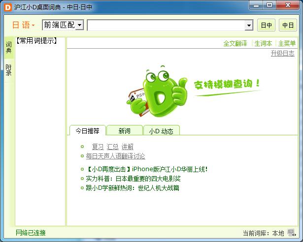 沪江小d桌面词典V2.0绿色版