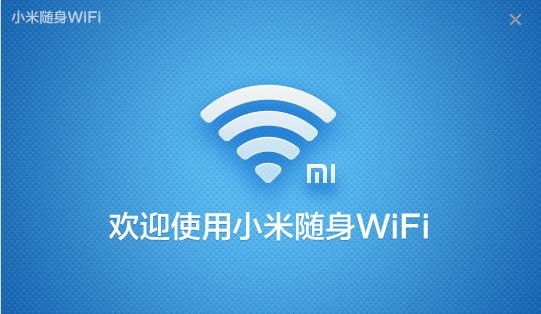 小米随身wifi驱动V2.4.0官方版