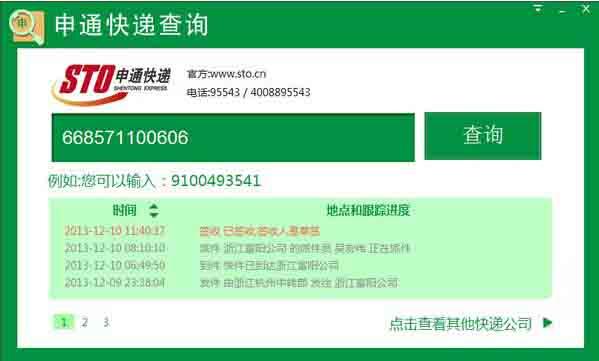 申通快递查询工具V1.0.0.3官方版
