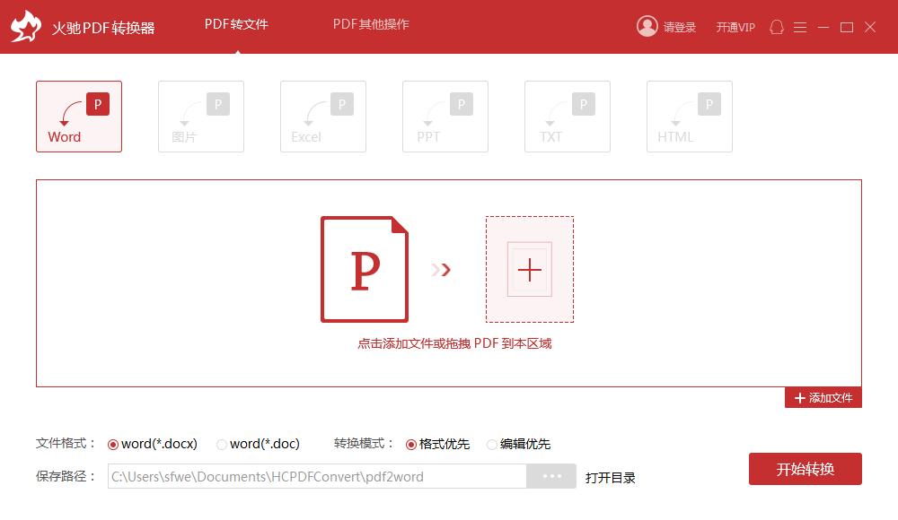 <b>火驰PDF转换器V1.1.12.228官方版</b>
