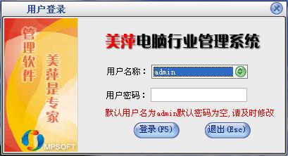 美萍电脑行业管理系统V3.7破解版