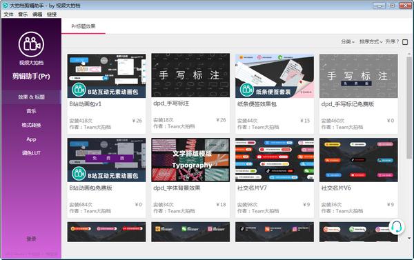 大拍档剪辑助手V1.3.4官方版