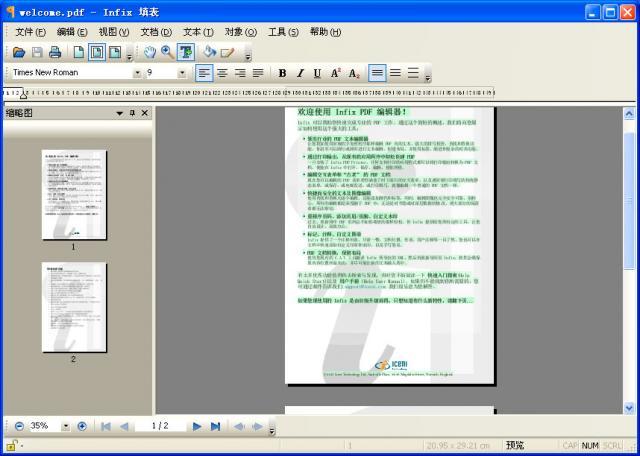InfixPDFEditorV7.5.1.0官方版