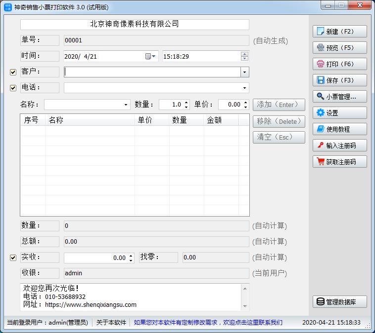 神奇销售小票打印软件V3.0.0.268官方版
