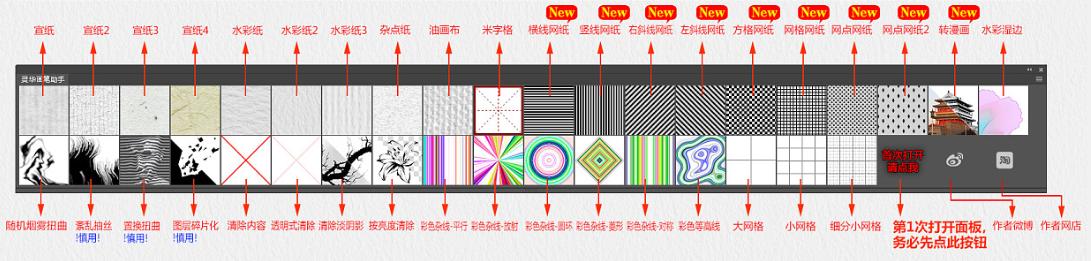 灵华画笔助手V2018.7.20官方版