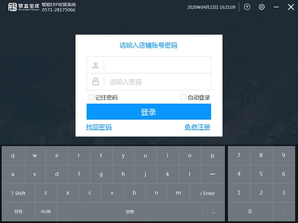 银盒子智能ERP收银系统V2.1.7.8官方版