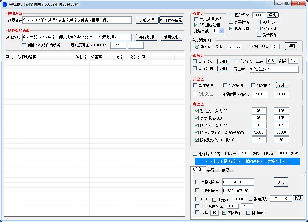 匠心短视频批量处理工具V1.0绿色版