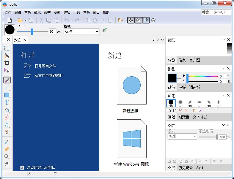 <b>IcoFX3V3.4.0官方版</b>