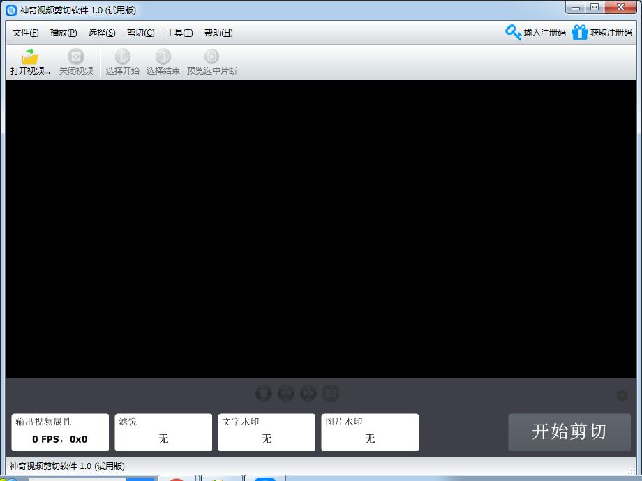 神奇视频剪切工具V1.0.0.171绿色版
