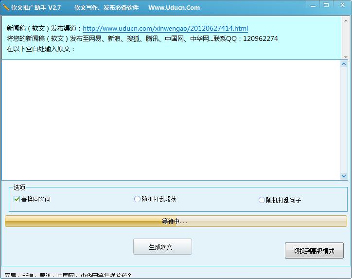 软文推广助手V2.7绿色版