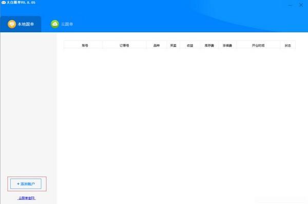 大白跟单V0.9.01官方版