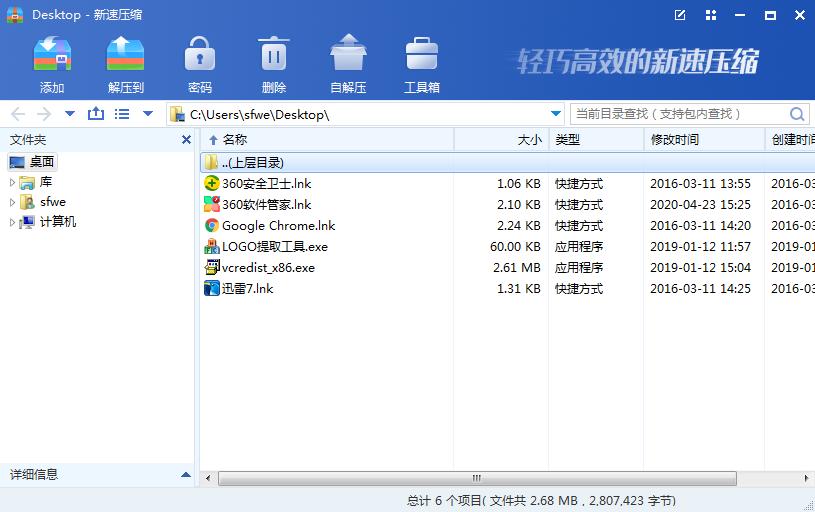 新速压缩V1.0.5官方版