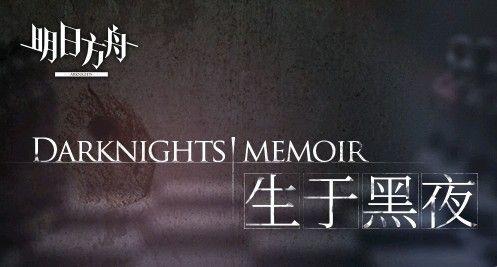 <b>明日方舟生于黑夜活动剧情整理 生于黑夜剧情简介</b>