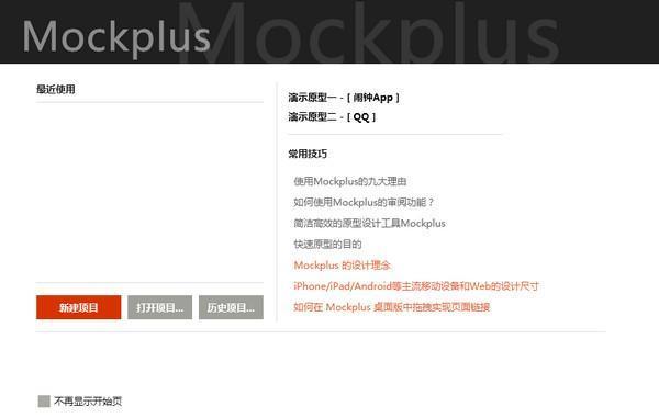 Mockplus原型图设计工具V3.6.1.4官方版