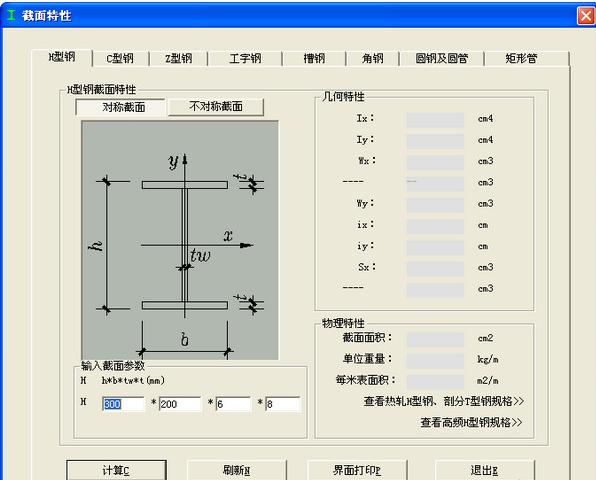 型钢计算软件V1.0绿色版