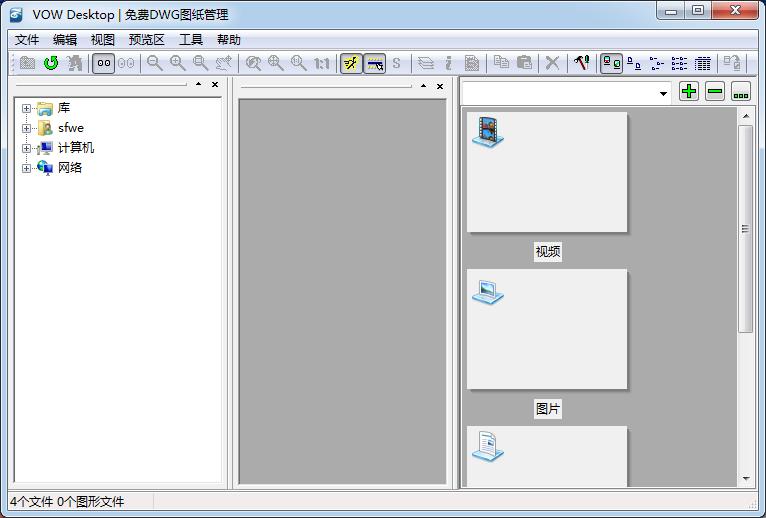 <b>VOWDesktopV1.0官方版</b>