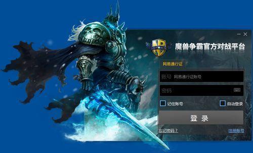 网易魔兽争霸对战平台V2.0.65.10801官方版