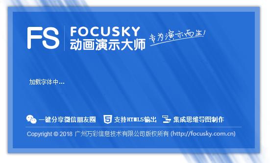 FocuskyV3.9.3.0官方版