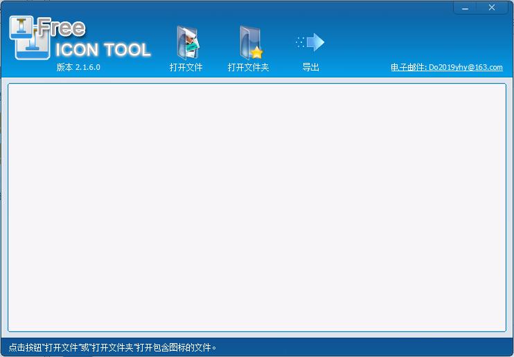 <b>FreeIconToolV2.1.6绿色中文版</b>