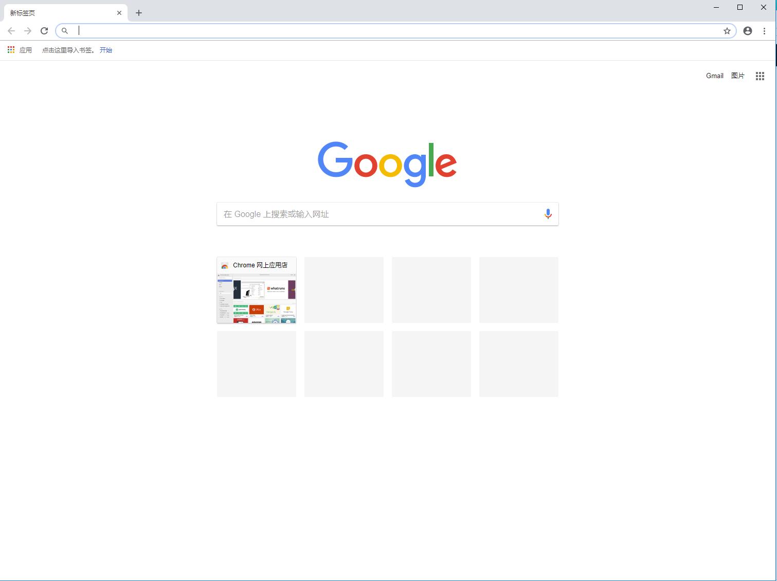 谷歌浏览器Dev64位V83.0.4103.24官方版