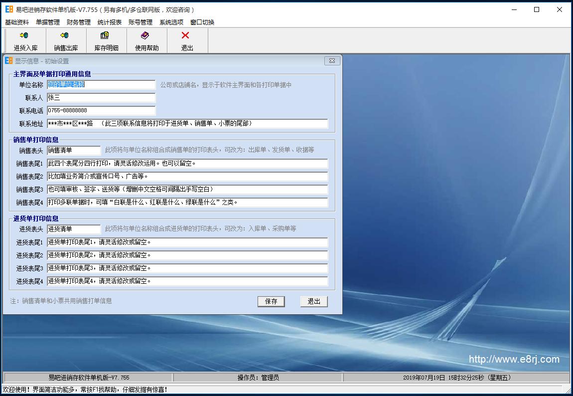 易吧进销存软件单机版V7.755官方版