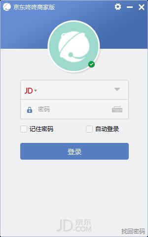 <b>京东咚咚工作台V9.2.7.0官方版</b>
