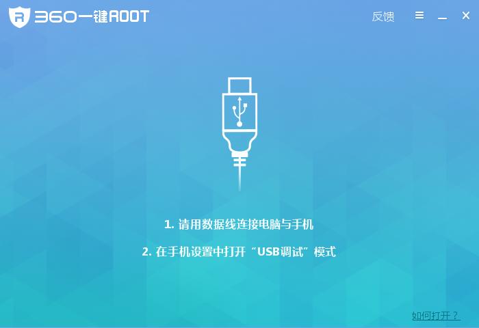 360一键rootV5.3.7.0官方版