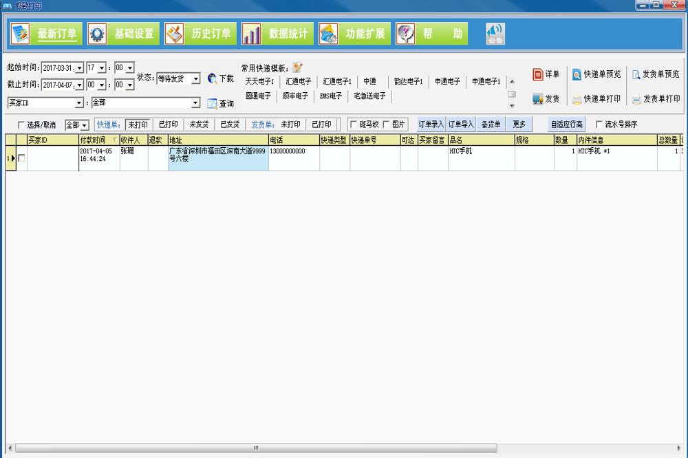 LINUO极致订单打印管理系统V20.01.16.15官方版