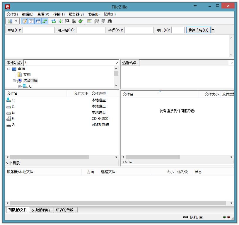 FileZilla64位V3.48.0.0中文版