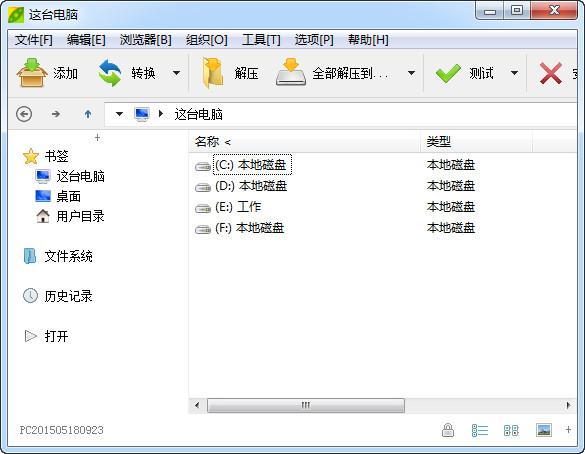 PeaZipV7.2.2.0官方绿色版