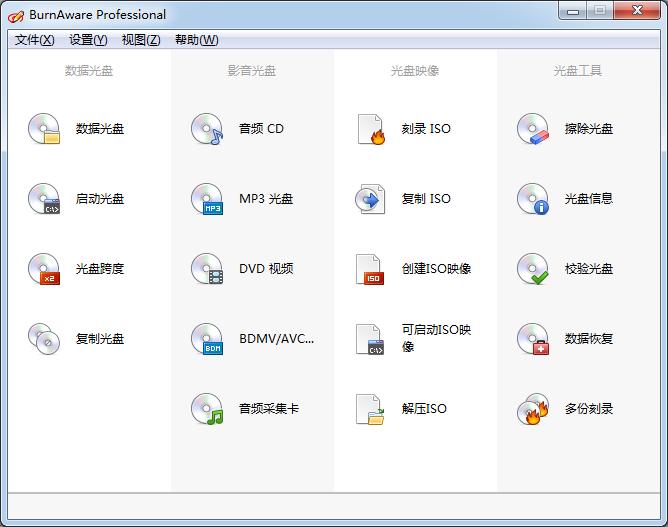 <b>BurnAwarePortableV13.3.0.0中文版</b>