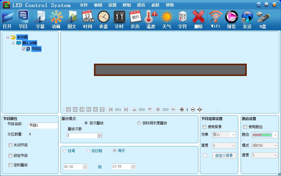 ledcontrolsystemV6.3.4官方版
