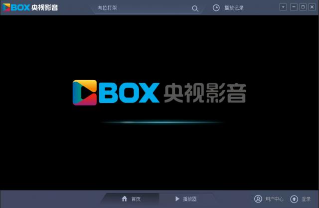CBox央视影音V4.6.6.6官方版