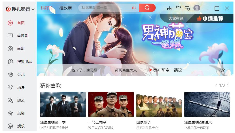 搜狐影音V6.3.5.1官方版