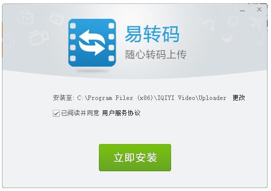 爱奇艺易转码V6.1.0.11官方版