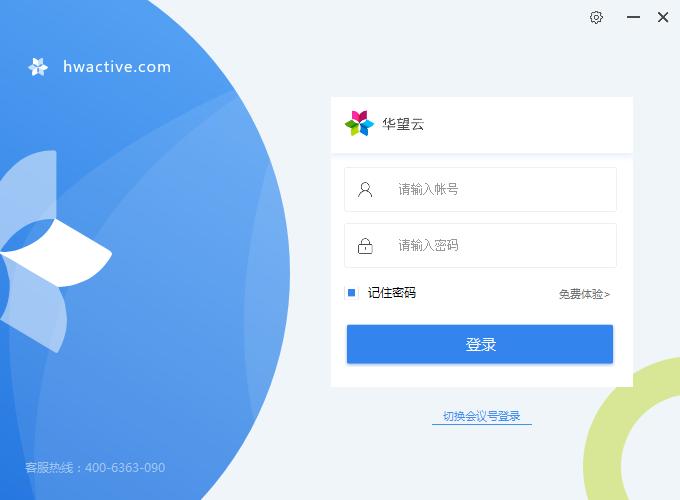 华望云V3.4.7.7官方版