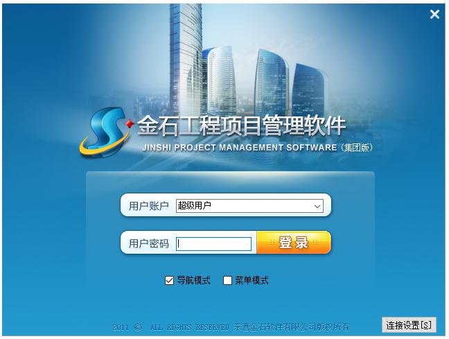 金石工程项目管理软件V4.0官方版