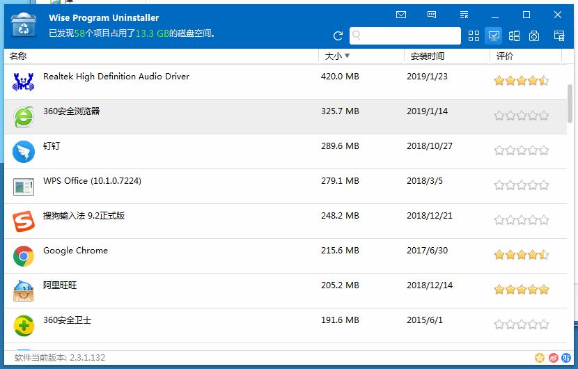 <b>WiseProgramUninstallerV2.3.8.142官方版</b>