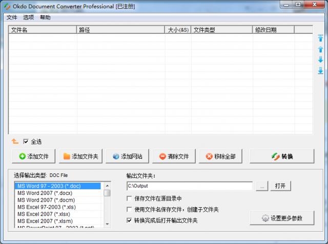<b>xlsx文件转换器V5.6官方版</b>
