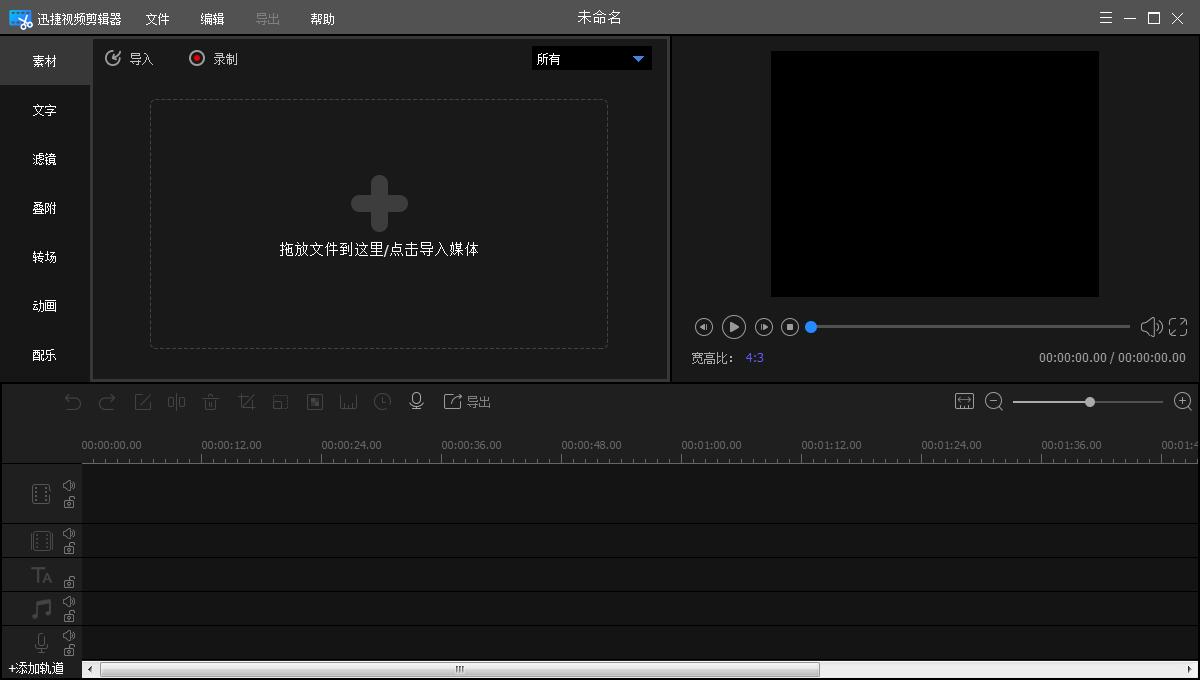 迅捷视频剪辑器V1.2.0官方版