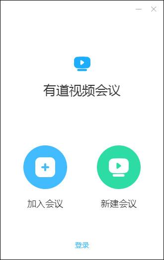 有道视频会议V0.1.5官方版