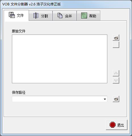 VOBSplitterV2.6官方版