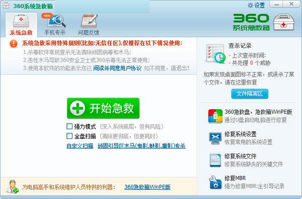 <b>360系统急救箱V5.1.0.1250官方版</b>