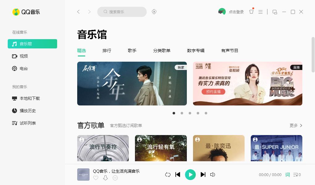 腾讯QQ音乐V17.66.0.0官方版