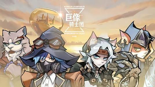 巨像骑士团传说角色哪些厉害 巨像骑士团传说角色排行榜