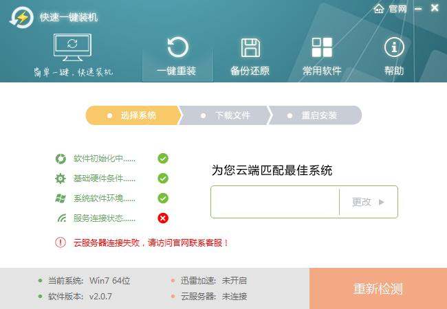 <b>快速一键装机V2.0.7官方版</b>